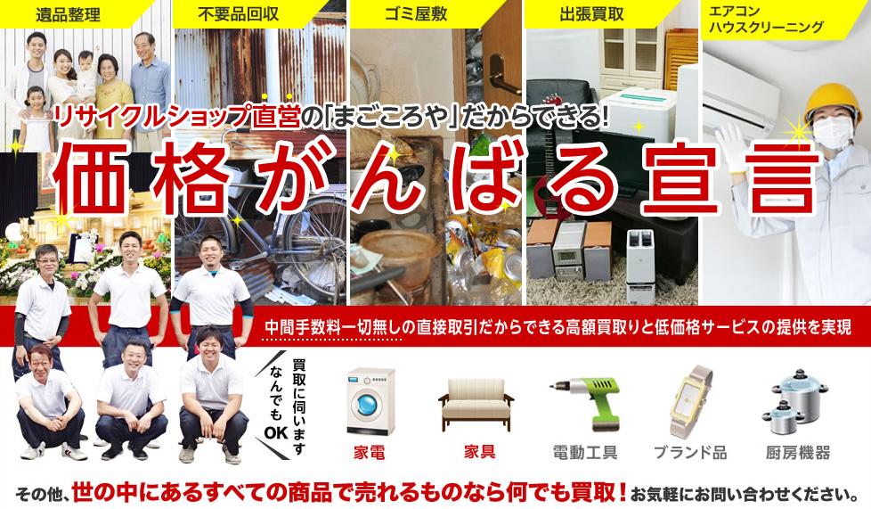 福岡での不用品回収